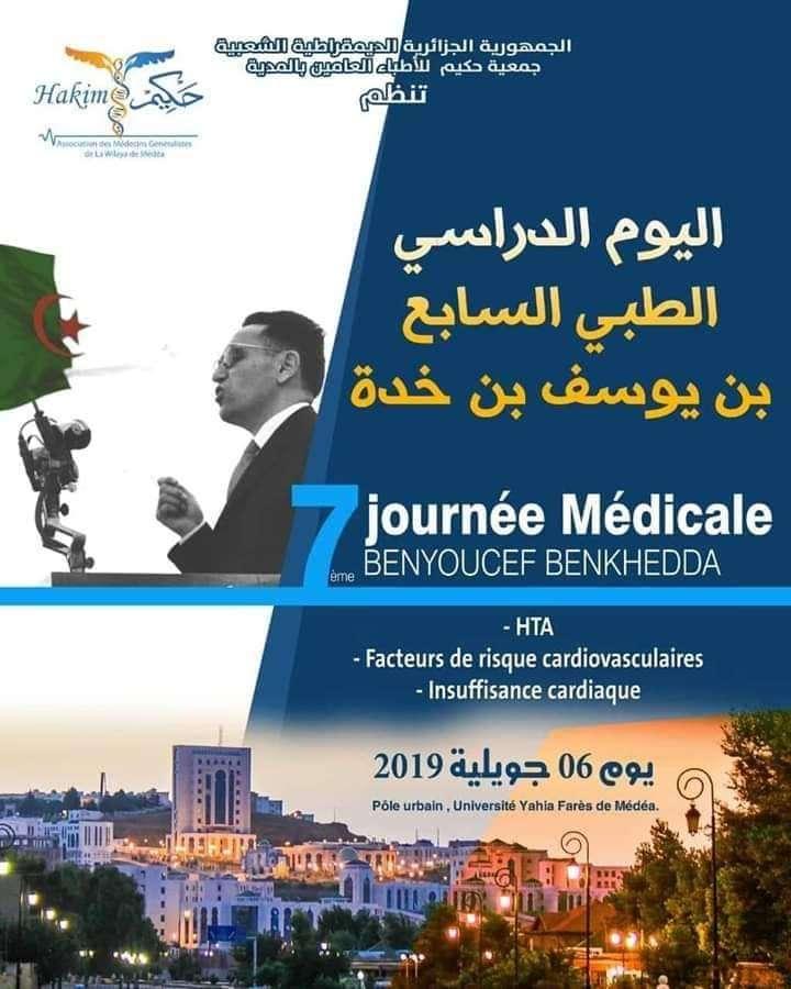 7ème Journée Médicale Benyoucef Benkhedda - 06 Juillet 2019 à Médéa