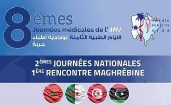 Les 8 èmes Journées Médicales de l'AMJ- le 8 et 9 février 2020- Djerba