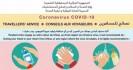 NOUVEAU CORONAVIRUS (2019-nCoV) : Conseils aux voyageurs